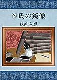 N氏の鏡像