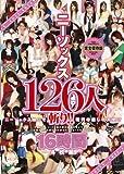 ニーソックス126人斬り!!4枚組16時間 [DVD]