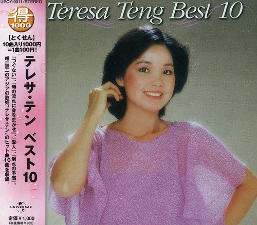 テレサ・テン ベスト10