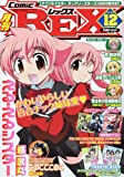月刊 Comic REX (コミックレックス) 2009年 12月号
