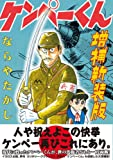 ケンペーくん 増補新装版 (fukkan.com)