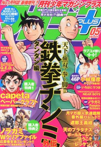 月刊 少年マガジン+(プラス) Vol.05 2013年 03月号 [雑誌]