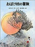 おばけ桃の冒険 (評論社の児童図書館・文学の部屋)