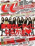 CanCam (キャンキャン) 2012年 01月号 [雑誌]