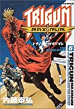 Trigun Maximum Vol. 6 (Toraigan Makishimamu) (in Japanese)