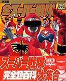 決定版 全スーパー戦隊完全超百科 (テレビマガジンデラックス)