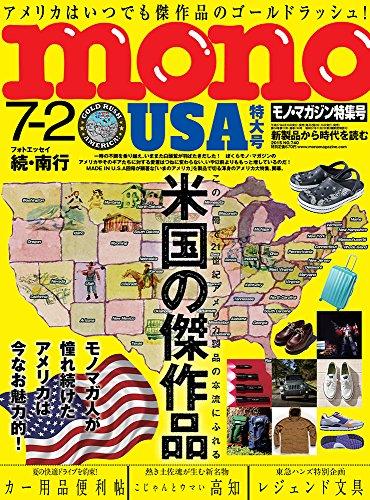モノマガジン 2015年7/2号