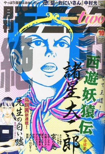 月刊 モーニング two (ツー) 2013年 10/2号 [雑誌]