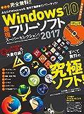 Windows10 最強フリーソフト スーパーセレクション 2017