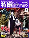 Official File Magazine 特撮ヒーローBESTマガジン VOL.8 (Kodansha official file magazine)