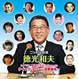 ニッポン放送 徳光和夫 とくモリ! 歌謡サタデー Presents テイチク・アワー ~百歌繚乱~