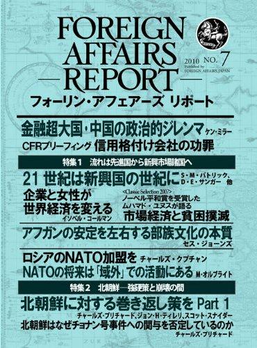 フォーリン・アフェアーズ・リポート2010年7月10日発売号