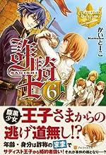 詐騎士(さぎし) 6 (レジーナブックス)