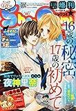 Sho-Comi 増刊 4/15号 2015年 4/15 号 [雑誌]: Sho-Comi(少女コミック) 増刊