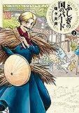 ふしぎの国のバード 2巻<ふしぎの国のバード> (ビームコミックス(ハルタ))