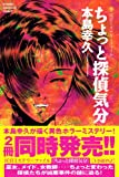 冥宮ミステリーファイルちょっと探偵気分 (少年マガジンコミックス)