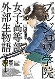 私立ブルジョワ学院女子高等部外部生物語 (少年チャンピオン・コミックス・エクストラ もっと!)