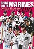 千葉ロッテマリーンズ オフィシャルイヤーブック2016 (日刊スポーツグラフ)