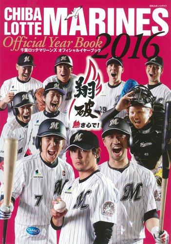 千葉ロッテマリーンズ オフィシャルイヤーブック2016 (NIKKAN SPORTS GRAPH)