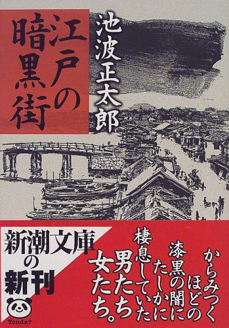 江戸の暗黒街