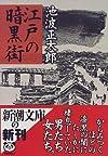 江戸の暗黒街 (新潮文庫)