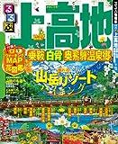 るるぶ上高地 乗鞍 白骨 奥飛騨温泉郷'14~'15 (るるぶ情報版(国内))