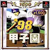 98甲子園(廉価版) MAGICAL1500シリーズ