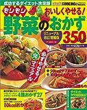 野菜のおかず—ダイエットマニュアル360レシピ (バウハウスMOOK—ぱくぱくCOOKING)
