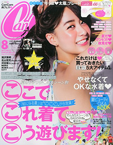 CanCam(キャンキャン) 2015年 08 月号 [雑誌]