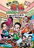 東野・岡村の旅猿 プライベートでごめんなさい…韓国 リアクションの旅 & 四国 酷道走破の旅 プレミアム完全版 [DVD]