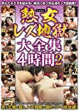 熟女レズ地獄大全集4時間 2 [DVD]