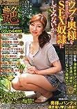よろめきSP艶 vol.30 2012年 08月号 [雑誌]
