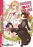 4コマ公式アンソロジー ソードアート・オンライン 2 (電撃コミックス EX 178-2)
