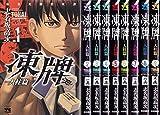 凍牌~人柱篇~ コミック 1-9巻セット (ヤングチャンピオンコミックス)