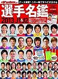 J1&J2選手名鑑 2013 (NSK MOOK)