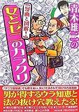 青木雄二の「漫画と図解!」女とゼニのカラクリ (廣済堂ペーパーバックス)