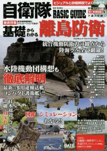 自衛隊BASIC GUIDE (ぶんか社ムック)