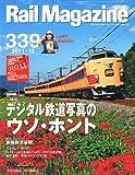 Rail Magazine (レイル・マガジン) 2011年 12月号 Vol.339