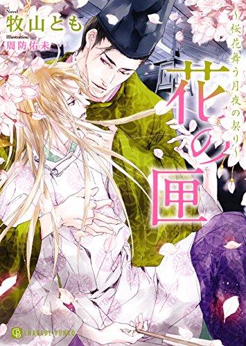 花の匣 ~桜花舞う月夜の契り~ (二見書房 シャレード文庫)