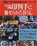 印判手に魅せられた暮らし―ふだん使いの骨董 (Gakken interior mook―暮らしの本)