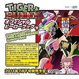 TIGER & BUNNY オフィシャルヒーローブック(仮)