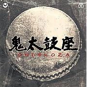 鬼太鼓座 コレクション (ONDEKOZA Collection) [12LP] [Limited Edition] [Analog]