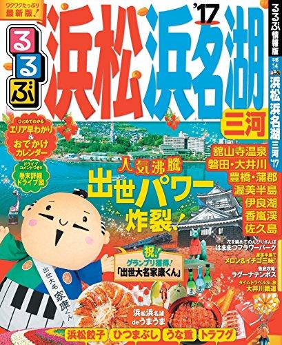 るるぶ浜松 浜名湖 三河'17 (るるぶ情報版(国内))