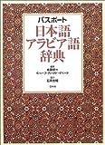 パスポート日本語アラビア語辞典