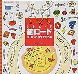 レシピ・ド麺ロード ヨーロッパ・中央アジア編―雷波少年系麺ロードの旅