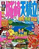るるぶ城崎 天橋立 但馬 丹後 篠山'15 (国内シリーズ)