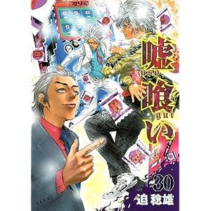 嘘喰い 30 (ヤングジャンプコミックス)