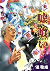 嘘喰い 第30巻 2013年08月19日発売
