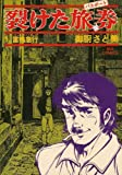 裂けた旅券〈1〉 (1981年) (ビッグコミックス)