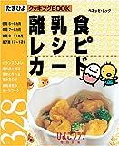 離乳食レシピカード328—たまひよクッキングBOOK